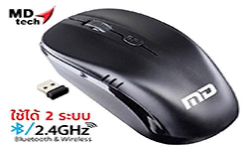 Bluetooth & Wireless Multi mode Optical Mouse รุ่น BW100